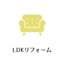 LDKリフォーム