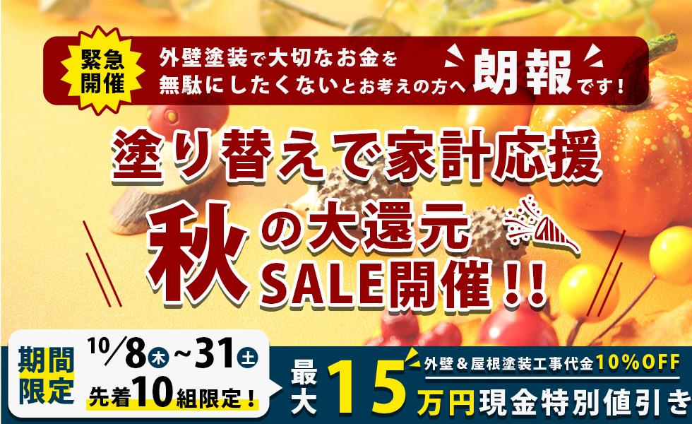 秋の大還元SALE開催!!